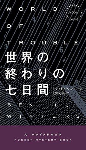 世界の終わりの七日間 (ハヤカワ・ポケット・ミステリ)