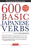 600 Basic Japanese Verbs: The Essential Reference Guide