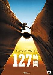 【動画】127時間