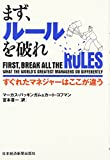 img - for First, Break all the Rules: What the world's Greatest Managers do Differently = Mazu ru ru o yabure : Sugureta maneja  wa koko ga chigau [Japanese Edition] book / textbook / text book
