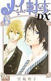 メイちゃんの執事DX 6 (マーガレットコミックス)