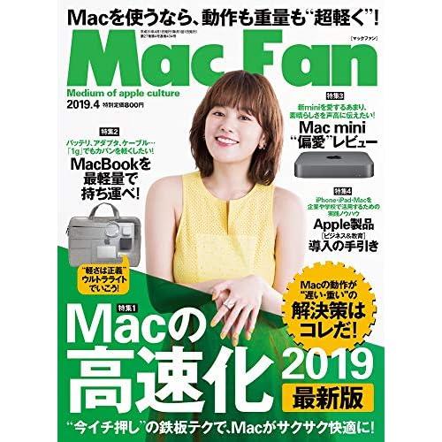 Mac Fan 2019年4月号 表紙画像
