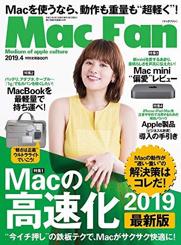 Mac Fan 2019年4月号