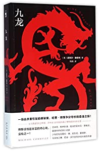 Paperback Nine dragons (Chinese Edition) Book