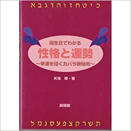 Kabbalah numerology to lead to good luck - fortune and
