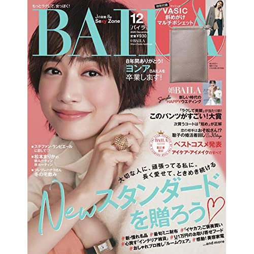BAILA 2020年 12月号 表紙画像
