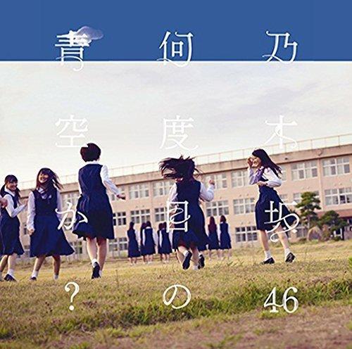 CD : Nogizaka 46 - Nandome No Aozora Ka (Japan - Import, 2PC)