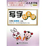 It's grade five to write good teacher xu to teach a slab(descend magazine) (Chinese edidion) Pinyin: xie zi hao lao shi su jiao ban wu nian ji ( xia ce )
