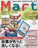 Mart(マート) 2019年 03 月号 [雑誌]