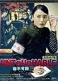 2009 Japanese Drama : Untouchable w/ Eng Sub