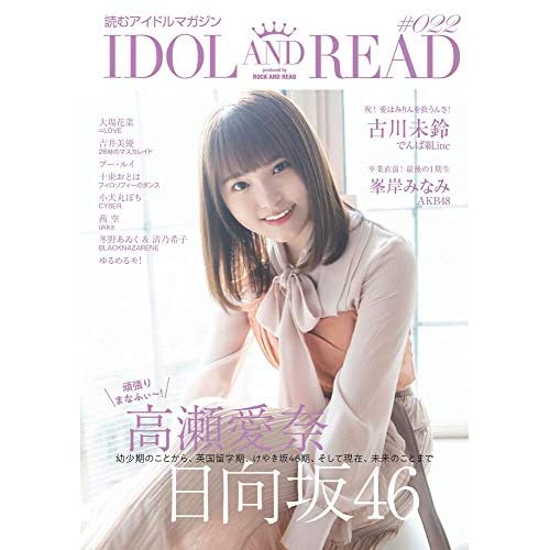 IDOL AND READ 022 表紙画像