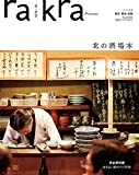 rakra (ラクラ) 北の酒場本 2016 12/25号 [別冊]