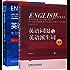 李平武单词解密套装新版(共2本)(《英语词根与单词的说文解字》+《英语词缀与英语派生词》)