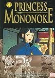 Princess Mononoke Film Comic 4 Princess Mononoke Film Comic 4