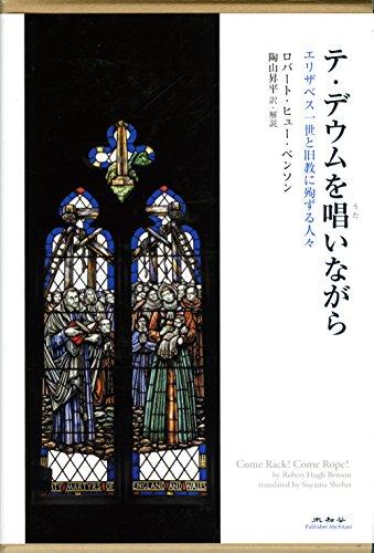 テ・デウムを唱いながら エリザベス一世と旧教に殉ずる人々