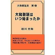 yamatocyoutei ha ituhazimatutaka yamato cyouteisi (Japanese Edition)