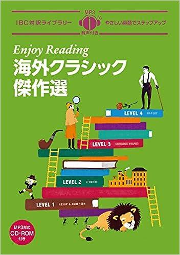 海外クラシック傑作選 Enjoy Reading【日英対訳・CD付 】 (IBC対訳ライブラリー)