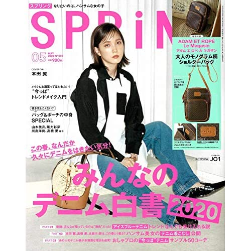SPRiNG 2020年5月号 表紙画像