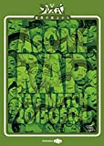 AsONE -RAP TAG MATCH- 20150504 [DVD]