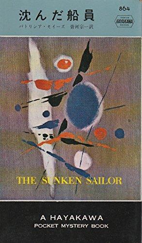沈んだ船員 (1965年) (世界ミステリシリーズ)