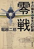 Record of glory and the birth Zero Fighter (Kadokawa Bunko) (2012) ISBN: 4041006236 [Japanese Import]