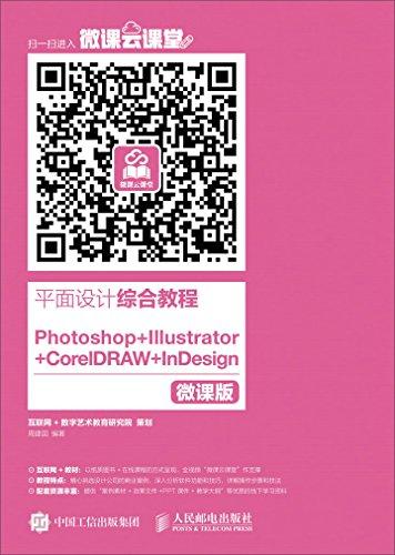 平面设计综合教程 Photoshop+Illustrator+CorelDRAW +InDesign(微课版)