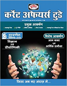 Current Affairs March 2016 In Hindi Pdf