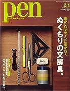 Pen (ペン) ぬくもりの文房具/パウル・クレーをめぐる旅へ。 2009年 2/1号 [雑誌]