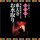 <VICTOR TWIN BEST>古典芸能ベスト・セレクション~名手・名曲・名演集「東大寺 お水取り」