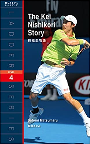 錦織圭物語 The Kei Nishikori Storyの書影