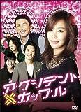 [DVD]アクシデント・カップル DVD-BOX