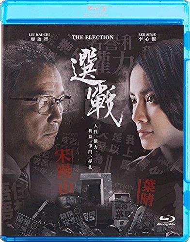 The Election Season 1 (Region A Blu-ray Set) (NO English subtitle) HKTV TV series drama by Deltamac (HK)