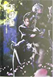 Tenchu ??Official Complete Guide (Kadokawa game collection) (2003) ISBN: 4047071188 [Japanese Import]