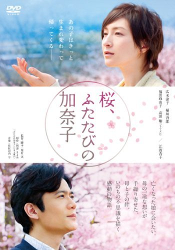 Japanese Movie - Sakura, Futatabi No Kanako (2DVDS) [Japan DVD] PCBP-52865