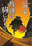 The chest is in the standard of revolt is (Mass Market Paperback) (2011) ISBN: 4101365814 [Japanese Import]