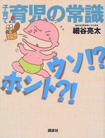 Common sense lie? Really parenting childcare?! (EKUBO mom series) (1999) ISBN: 4062654563 [Japanese Import]