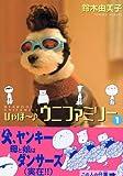 ひゃほ~♪ウニファミリー(1) (ワイドKC)