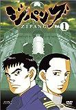 ジパング Vol.1 [DVD]