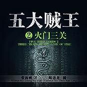 五大贼王 2:火门三关 - 五大賊王 2:火門三關 [Five Thief Lords 2: Three Traps at the Gate of Fire] | 张海帆 - 張海帆 - Zhang Haifan