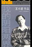 我的阴阳两界-王小波全集(作家出版社典藏版本) (王小波作品)