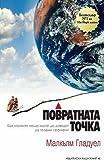 Povratnata tochka / Повратната точка (Bulgarian)(Български)