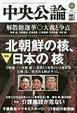 中央公論 2017年 11 月号 [雑誌]
