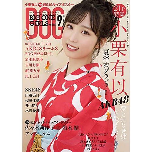 BIG ONE GIRLS 2020年9月号 表紙画像