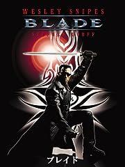 ブレイド(1998年・アメリカ)