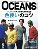 OCEANS(オーシャンズ) 2018年 05 月号 [雑誌]