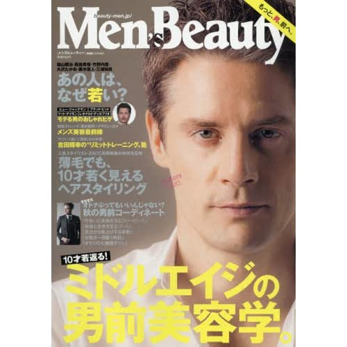 DIME Men's Beauty 表紙画像