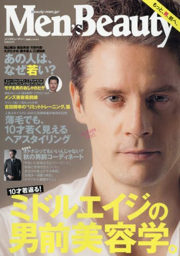 DIME Men's Beauty 2015年発売号 大きい表紙画像