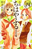 Novel Chihayafuru Jr.High [4]