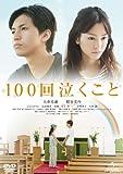 Japanese Movie - 100 Kai Naku Koto (To Cry A 100 Times) [Japan DVD] GNBD-3995