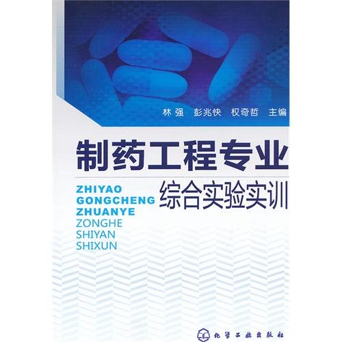 Comprehensive Experimental Training of Pharmaceutical Engineering (Chinese Edition)